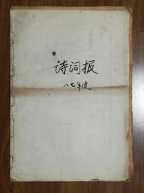 诗词报(1987年1至20期,缺18期,19期38张合售,已订成一册)