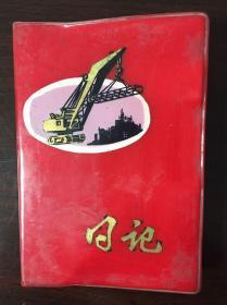 1974年的笔记本,文革样板戏插图,小32开