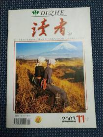 读者 2003 11