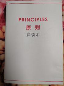 原则 解读本