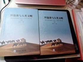 丝瓷茶与人类文明 东方文化论坛(2014-2018)论文选 上下册