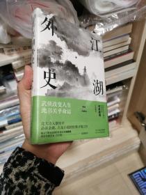 江湖外史:武侠改变人生,此书关乎命运(2019精装收藏版)