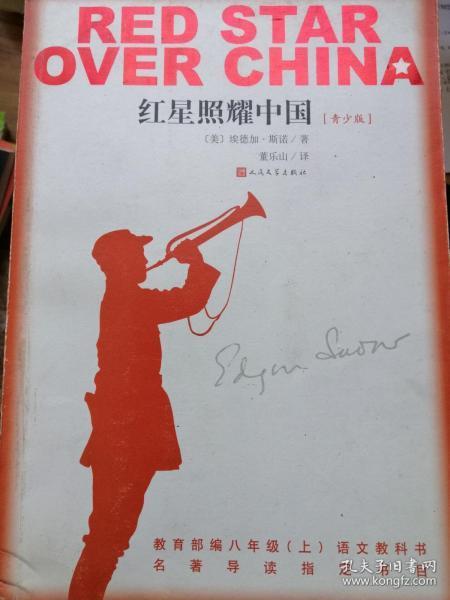 原版 红星照耀中国(青少版)