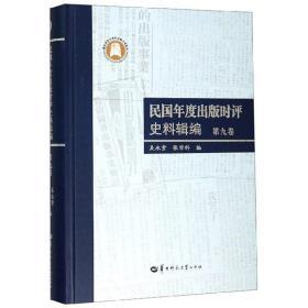 民国年度出版时评史料辑编(第9卷)