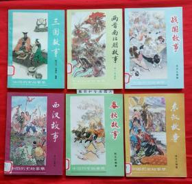 中国历史故事集(全6册) 馆藏书、未翻阅,外品如图,内页干净。