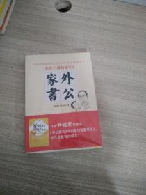 外公家书:中国当代学龄前孩子开心教育范本
