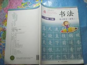 书法练习指导(硬笔)二年级 下册.