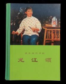 革命现代京剧龙江颂(精装)