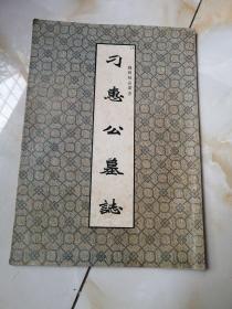 刁惠公墓誌