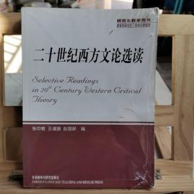 二十世纪西方文论选读