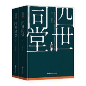 正版全新 【正版全新】I8:读经典精装-四世同堂(全2册) 老舍