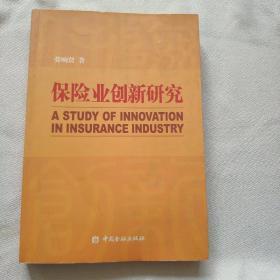 保险业创新研究