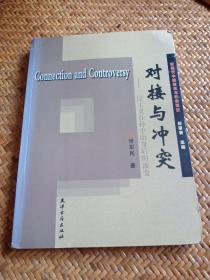 对接与冲突——三民主义在孙中山身后的流变(1925~1945)   作者签赠本