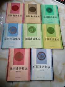 京剧曲谱集成(一二三四五六八九)合计八本合售