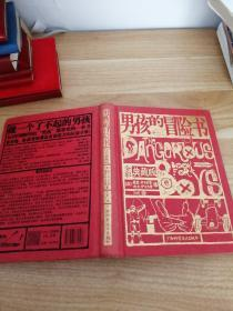 《男孩的冒险书(全彩典藏版)》Q1