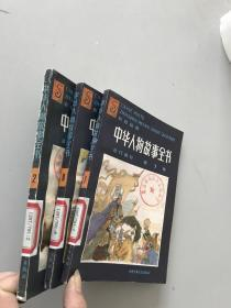 中华人物故事全书古代部分2,7,8
