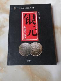 银元收藏与投资