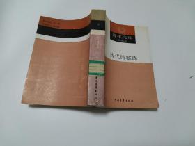 青年文库 新编本 历代诗歌选上