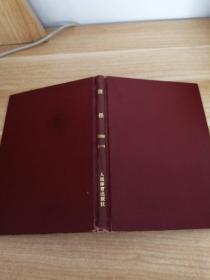 《田径 1988(1—6)》  R7