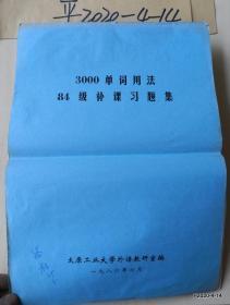 3000单词用法84级补课习题集  太原工业大学
