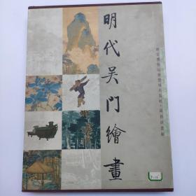 1990年 香港商务印刷馆出版 故宫博物院主编《明代吴门绘画》精装一册