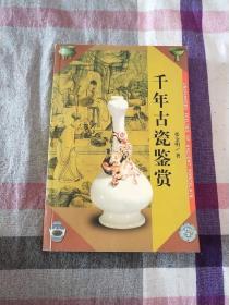 千年古瓷鉴赏