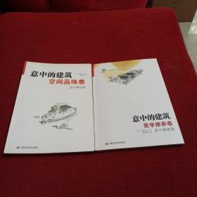 意中的建筑·美学修养卷空间品味卷2册合售一版一印