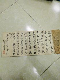 清代文人手札~长卷,四篇诗文,文采斐然,两米长