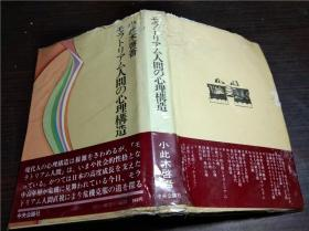 原版日本日文书 モラトリアム人间の心理构造 小此木启吾 中央公论社 昭和54年 32开硬精装