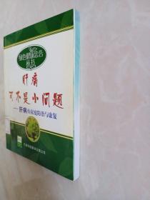 绿色健康忠告丛书:肝病可不是小问题.肝病的家庭防治与康复