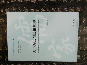 天下为公与民惟邦本:儒家两大核心政治理念的历史考察与义理阐释/儒家政治哲学与政治文化论丛