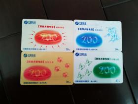 安徽电信200智能卡换卡专用4枚一套另有大量安徽卡银行卡欢迎交流4枚价格