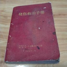 烧伤救治手册