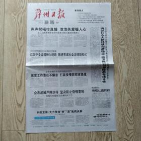 鄂州日报【2020年1月23日】