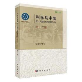 全新正版圖書 科學與中國:院士專家巡講團報告集(第12輯)  白春禮 科學出版社 9787030566430 簡閱書城