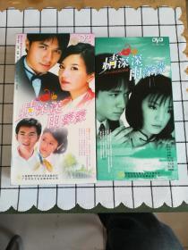 DVD:46集电视连续剧——情深深雨蒙蒙 【赵薇 林心如 古巨基 苏有朋等】16盘全
