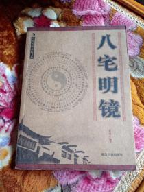 八宅明镜——中国传统文化书系
