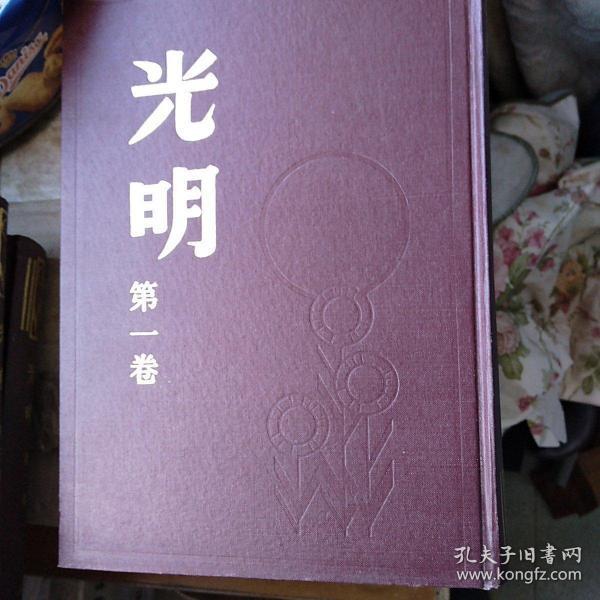 《光明》上海书店印行(第一卷至第三卷十附刊精装 几乎全新 书重四公斤
