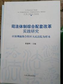 司法体制综合配套改革实践研究