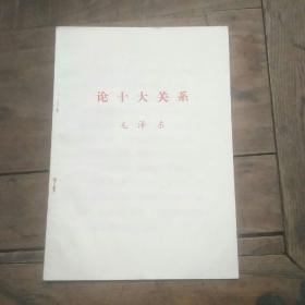 论十大关系(毛泽东)【16开大字本】