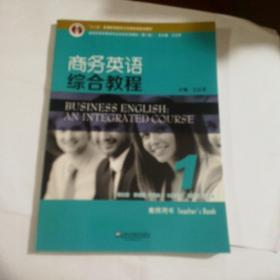 商务英语综合教程1(教师用书 第2版)/新世纪商务英语专业本科系列教材