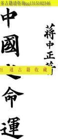 287826 中国之命运-蒋中正-平津支团部