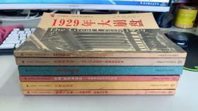 华安基金·世界资本经典译丛:贪婪的智慧、迷失的华尔街、绝境与生机、市场、群氓和暴 乱、兀鹫投资者、1929年大崩盘【6本合售】
