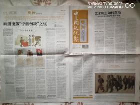 《中国文化报》(8版)2015,06.14