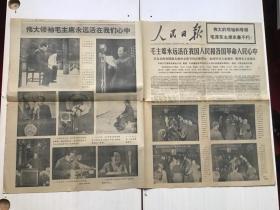 文革老报纸 人民日报1976年9月14日(4版)——伟大的领袖和导师毛泽东主席永垂不朽、极其悲痛地哀悼伟大的领袖和导师毛泽东主席逝世