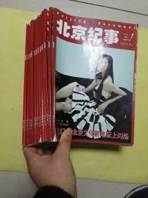 北京纪事(2010年1月---12月全年共12本合售)