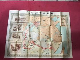 中国历史教学挂图 现代史部分  二万五千里长征(附说明和馆藏卡纸)