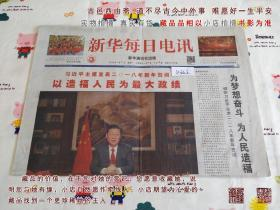 新华每日电讯2018年1月1日4版全