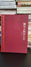 第七届茅盾文学奖《额尔古纳河右岸》 著名作家迟子建亲笔签名本