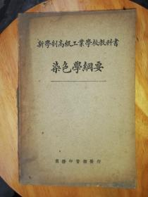 新学制高级工业学校教科书(染色学纲要)